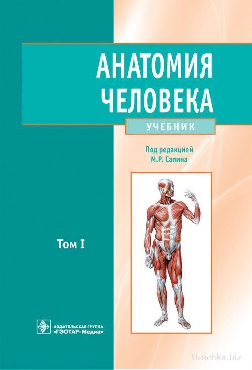 Учебники по анатомии Под ред.