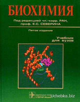Биохимия северин скачать бесплатно vm-nk. Ru.